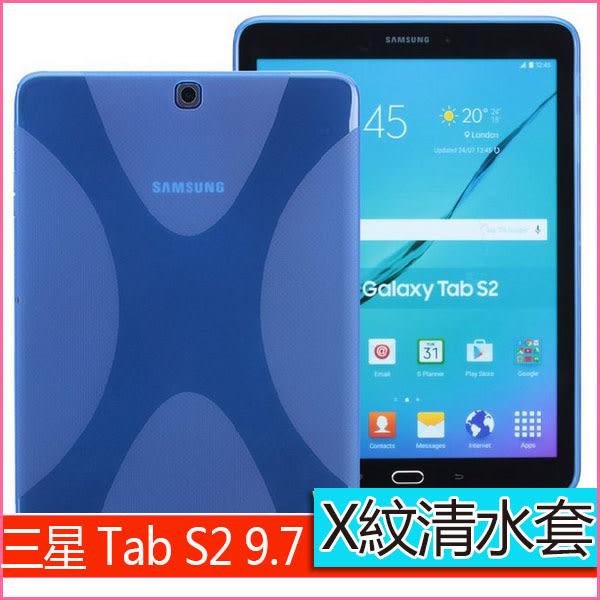 X紋清水套 三星GALAXY Tab S2 9.7 保護套 平板保護套 T810 T815C 超薄防摔軟殼 平板保護殼