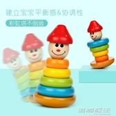 兒童木制彩虹塔疊疊樂寶寶七彩層層套圈玩具不倒翁0-1-3-6歲玩具 時尚小鋪