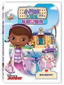 小醫師大玩偶:玩具醫院 DVD   【迪士尼開學季限時特價】 | OS小舖