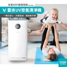 台灣現貨 雲米空氣清淨機的BSMI證號:R3C132家用除甲醛神器室内负离子清新小型家用