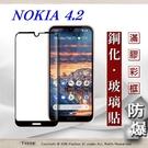 【現貨】諾基亞 Nokia 4.2  2.5D滿版滿膠 彩框鋼化玻璃保護貼 9H 螢幕保護貼