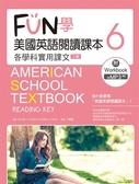 FUN學美國英語閱讀課本:各學科實用課文(6)(二版)