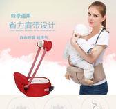 腰凳 寶寶多功能單肩腰凳嬰兒單凳輕便前抱式坐凳四季通用出行抱娃神器