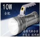 10W大功率可充電式手提強光探照燈 手電...