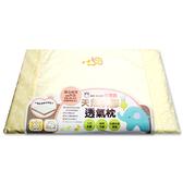 MB BABY 萌寶寶 天然乳膠透氣枕/平型枕(附內裡)-黃色[衛立兒生活館]