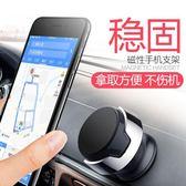 車載手機架汽車用導航架支撐架車上磁鐵出風口磁吸卡扣式磁性支架 星河
