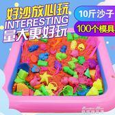太空玩具沙套裝兒童橡皮泥粘土散沙男女孩彩泥動力魔力沙  麥琪精品屋