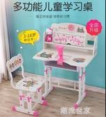 學習桌兒童書桌書櫃組合男孩女孩簡約課桌小學生寫字桌椅套裝家用MBS『潮流世家』