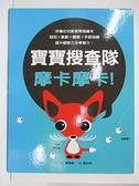 【書寶二手書T8/少年童書_KUS】寶寶搜查隊摩卡摩卡!_康蒂寧