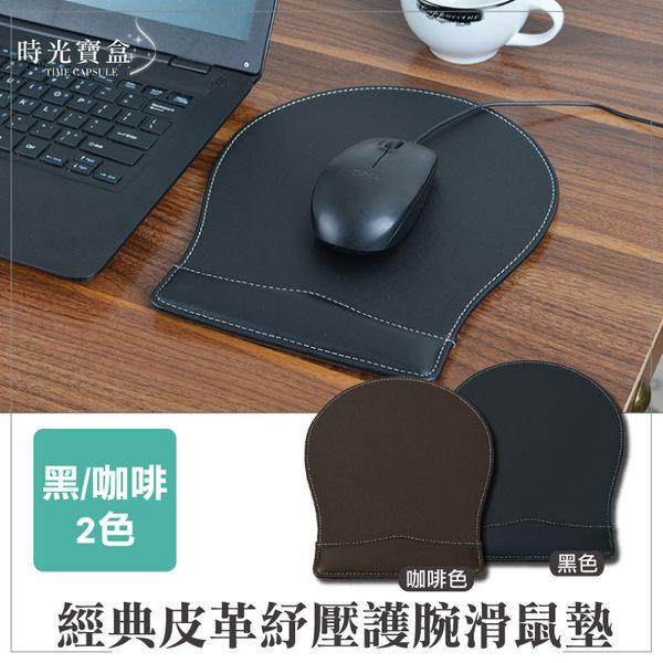 經典皮革紓壓護腕滑鼠墊-黑/咖啡 電腦桌墊光學滑鼠USB滑鼠器簡約辦公-時光寶盒5040