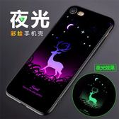 iPhone 7 8 Plus 手機殼 彩繪 夜光殼 星空 矽膠軟殼 全包 保護殼 超薄 防摔 保護套 手機套
