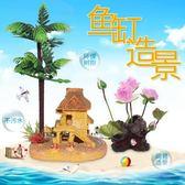 魚缸造景裝飾品水族箱內飾布景假山假水草假花仿真椰樹釣魚翁擺件 igo