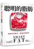 聰明的脂肪:脂肪吃得越多,體重減得越多!權威營養學專家教你吃對脂肪,30天打造不