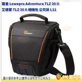 羅普 Lowepro Adventura TLZ 30 II 艾德蒙 TLZ 30 II 相機包 公司貨 L11