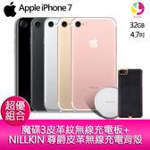 分期0利率 Apple iPhone 7 32GB 4.7 吋智慧型手機【贈NILLKIN尊爵無線充電背殼*1+魔碟3無線充電板*1】