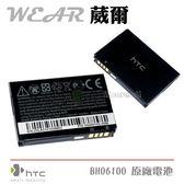 葳爾Wear HTC G16 BA S570【原廠電池 1250mAh】附保證卡,發票證明 ChaCha A810E【BH06100】