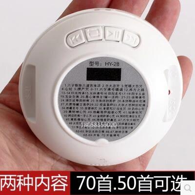 念佛機可插TF卡大悲咒心經木魚號數顯USB供電佛教播放器