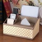 客廳電視遙控器收納盒創意桌面皮餐巾抽紙盒茶幾歐式多功能面紙盒