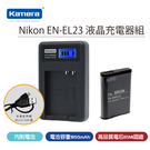 液晶充電組 For Nikon EN-EL23 (含電池兩顆)
