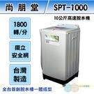 SPT 尚朋堂 10公斤高速脫水機 SPT-1000