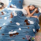 毛毯被子冬季加厚毯子法蘭絨床單辦公室午睡毯單人毯子毛巾【聚可愛】