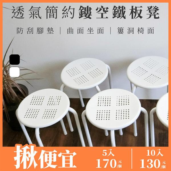 鐵椅 板凳椅 休閒椅【YBW003-5】透氣簡約鏤空圓椅凳(5入) Amos