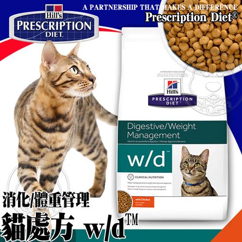 四個工作天出貨除了缺貨》美國Hills希爾思》貓處方w/d消化及體重管理配方-8.5磅3.85kg/包