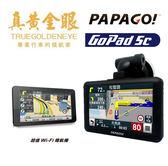 【真黃金眼】PAPAGO! GoPad 5C 超值 Wi-Fi五吋導航平板機【另售 Mio DOD GARMIN 征服者 發現者】