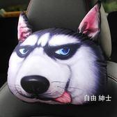 (百貨週年慶)3D哈士奇汽車頭枕座椅頸枕車用靠枕車載護頸枕頭可愛卡通內飾用品