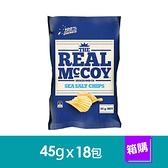 澳洲REAL McCOY洋芋片海鹽口味(45gx18包)-箱購