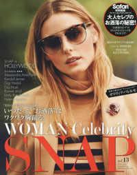 WOMAN Celebrity SNAP<vol.13>(HINODE MOOK 日文書