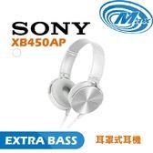 《麥士音響》 SONY索尼 EXTRA BASS 耳罩式耳機 XB450AP 4色