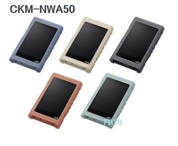 平廣 配件 SONY CKM-NWA50 果凍套 A50系列專用 保護套 可適用 A55/A56HN 專用保護套 原廠