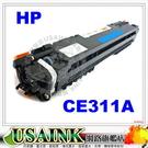 USAINK~HP CE311A /CE311/126A 藍色相容碳粉匣   適用 CP1025/CP1025nw/M175a/M175nw/M275a/M275nw