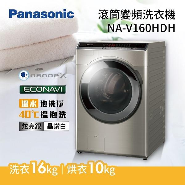 【24期0利率+基本安裝+舊機回收】PANASONIC 國際 洗16公斤 烘10公斤 變頻滾筒溫水洗衣機 NA-V160HDH