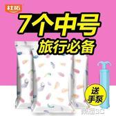收納袋 家用中號裝衣服的袋子塑料抽氣真空壓縮袋衣物打包整理收納 榮耀3c