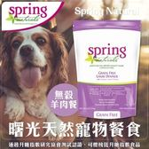【行銷活動87折】*WANG*曙光spring《無榖羊肉餐》天然餐食犬用飼料-24磅