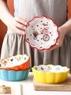 甜品碗 日式餐具網紅家用北歐ins創意陶瓷沙拉甜品面碗可愛個性飯碗烤碗【快速出貨八折下殺】