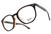 RayBan光學眼鏡 RB7151F 5910 (深藍-棕) 復古六邊型膠框款 # 金橘眼鏡