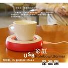 星星小舖 USB 保溫墊 溫奶器 加熱器...