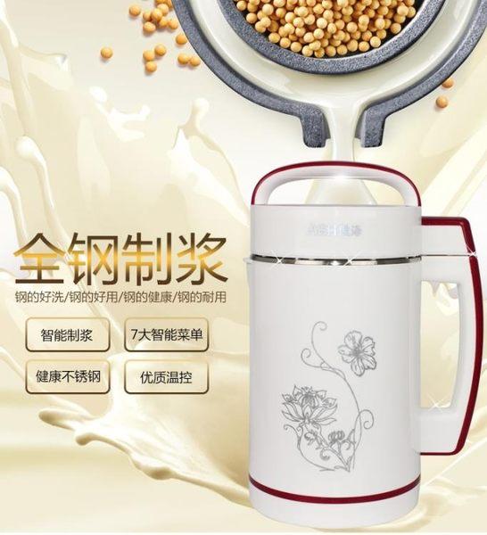 豆漿機家用全自動煮多功能米糊五穀免過濾迷你小型