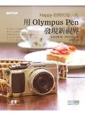 (二手書)Happy拍照的每一天:用Olympus Pen發現新視界