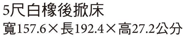 【森可家居】5尺白橡後掀床 7JX95-4