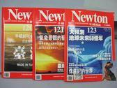 【書寶二手書T2/雜誌期刊_XAB】牛頓_120&121&123期_共3本合售_大預測地球未來50億年等