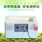 百貨週年慶-水床孵化機全自動家用孵化機迷你小型孵化器可孵化受精雞蛋wy