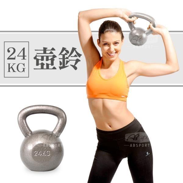 【南紡購物中心】【ABSport】24KG壺鈴/KettleBell/拉環啞鈴/搖擺鈴/重量訓練