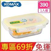 韓國 KOMAX 輕透Tritan長形保鮮盒390ml 72504【AE02279】i-Style居家生活