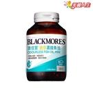 BLACKMORES澳佳寶 無腥味濃縮深海魚油 迷你膠囊200顆/罐(效期2023.4.20)