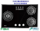 HOSUN豪山 瓦斯爐系列 三口歐化玻璃檯面爐 SB-3109