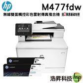【搭原廠CF410A二支】HP Color LaserJet Pro MFP M477fdw 無線雙面觸控彩色雷射傳真複合機